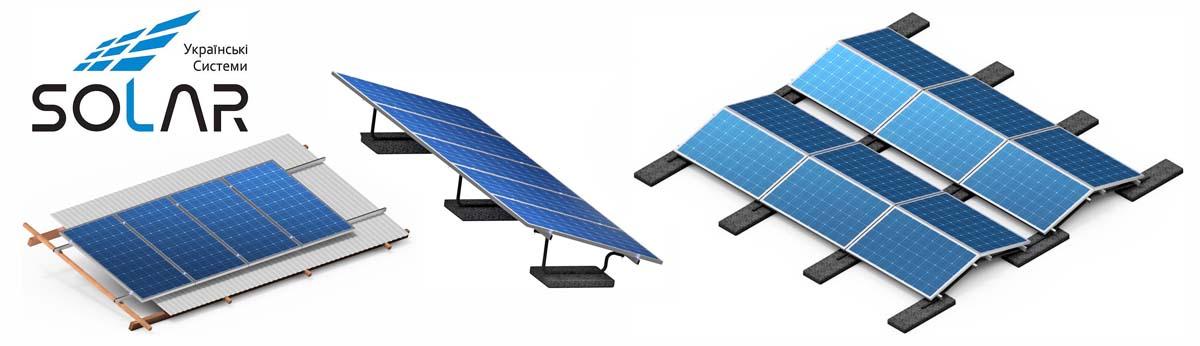 дахові конструкції УС Солар rooftop solar structures US Solar Ukraine